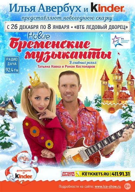 Бременские музыкаты макет_финал
