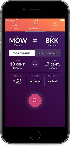 iPhone-flight-ru copy