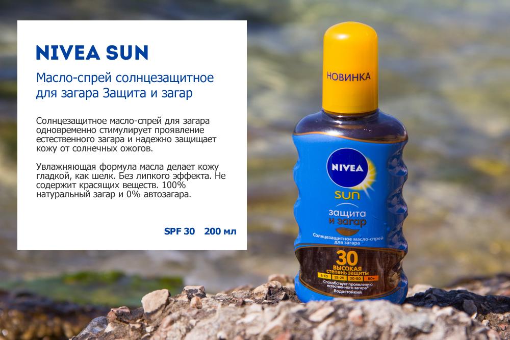 NIVEA SUN защита и загар - солнцезащитное масло-спрей