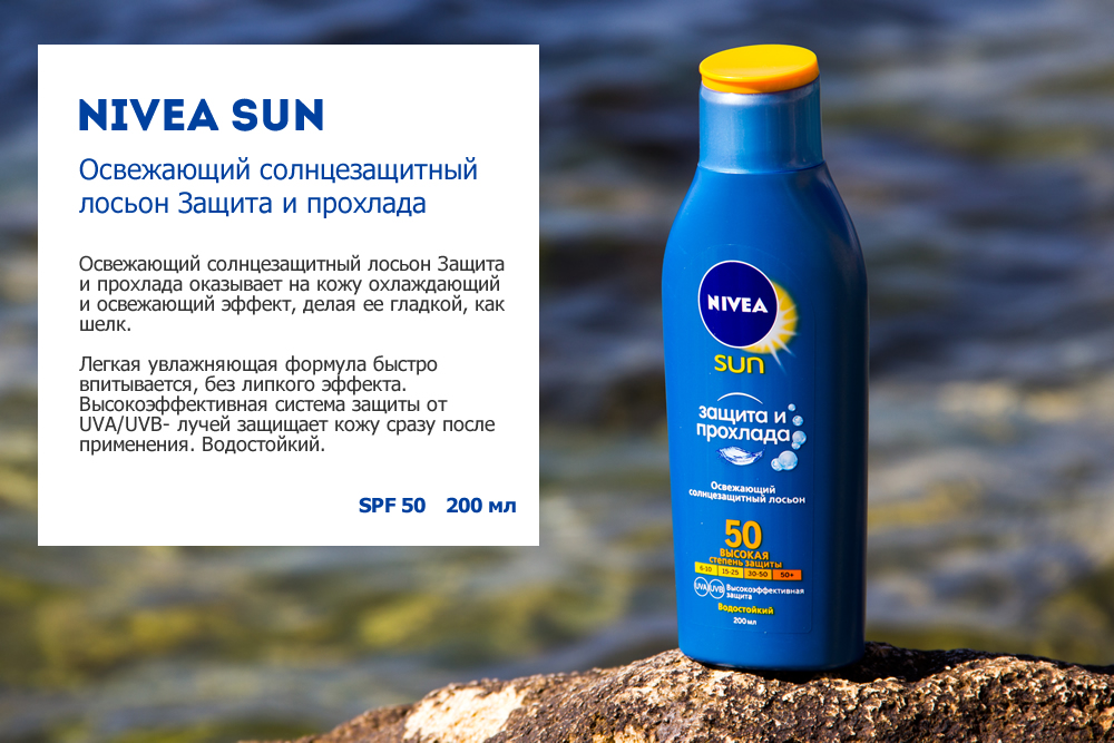 Средство NIVEA SUN освежающий лосьон защита и прохлада