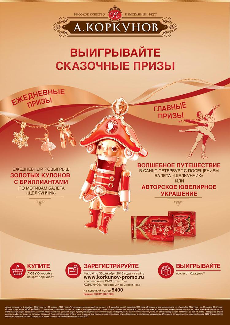 kv_korkunov_a2