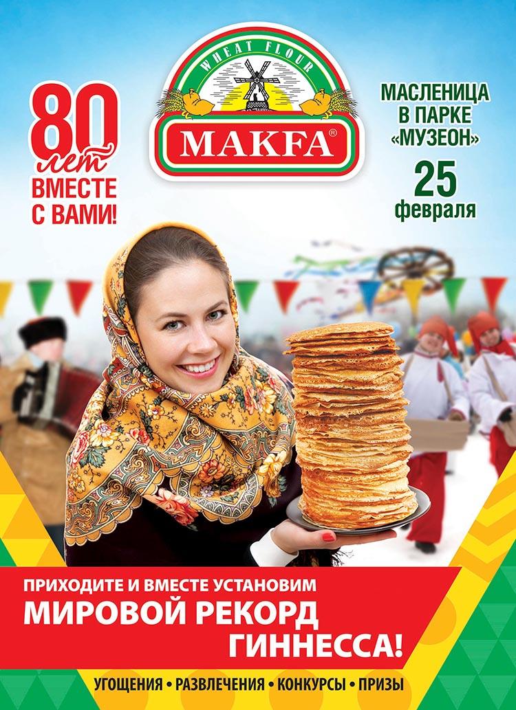 Makfa_Рекордное угощение